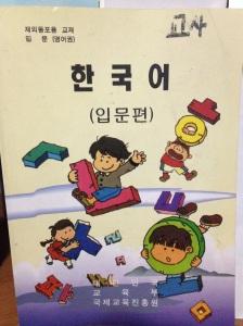 Korean Primer